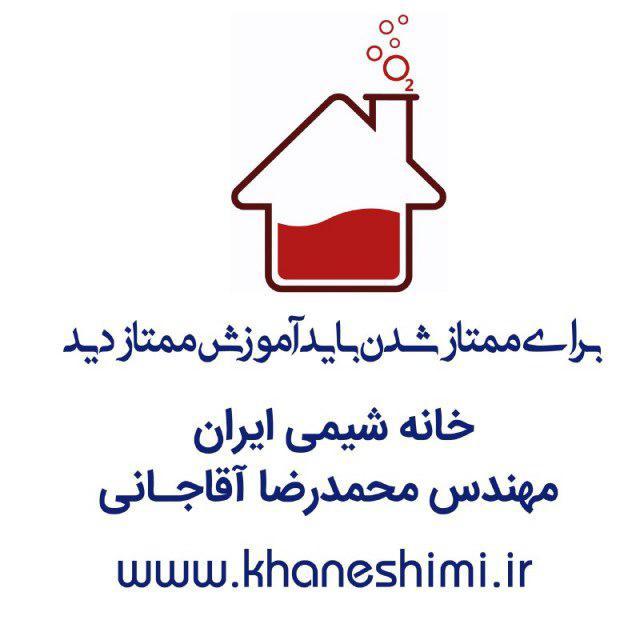 خانه شیمی ایران